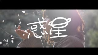【maruiro】「惑星」LYRIC VIDEO Short Ver.【ex.HelloMusic】
