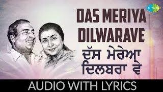 Das Meriya Dilwarave with lyrics | ਦੱਸ ਮੇਰਿਆ ਦਿਲਬਰਾ ਵੇ | Punjabi Song | Mohammad Rafi & Asha Bhosle