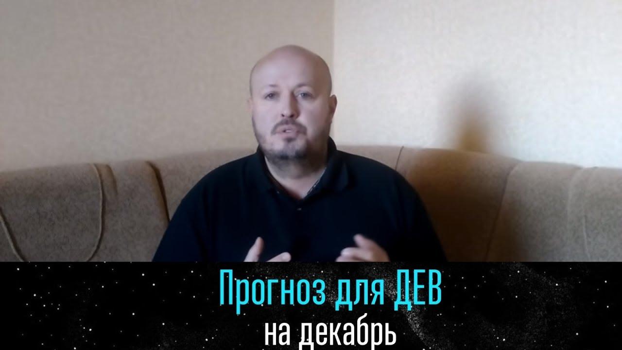 ДЕВА — ГОРОСКОП на ДЕКАБРЬ 2018 года от Максима Маярчука