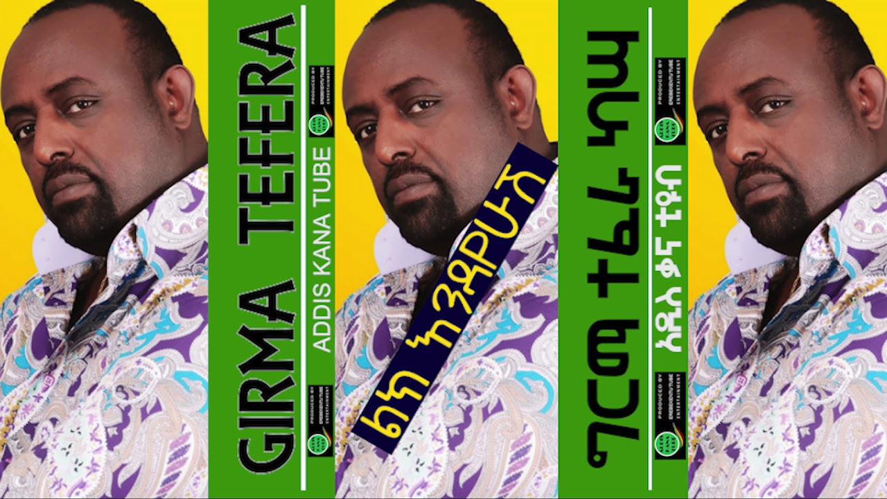 Download Best of Girma tefera collection