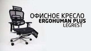 видео Купить эргономичное кресло с подставкой для ноутбука Ergohuman Plus Station