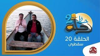 رحلة حظ 2 | الحلقة 20 - سقطرى | مع خالد الجبري وعماد الحوصلي | يمن شباب