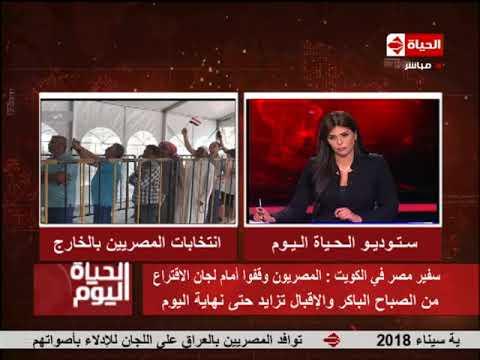 الحياة اليوم - سفير مصر في الكويت : اليوم كان مشرفا للجالية المصرية في العملية الانتخابية