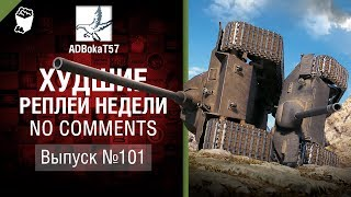 Худшие Реплеи Недели - No Comments №101 - от ADBokaT57 [World of Tanks]