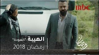مسلسل الهيبة - الحلقة 1 - جبل ما بيتهدد.. منتهية
