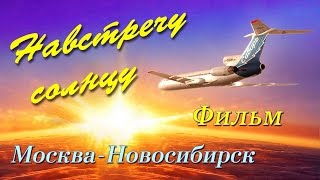 "Полёт Ту-154.Фильм ""Навстречу солнцу""/Tupolev-154 Towards the sun"