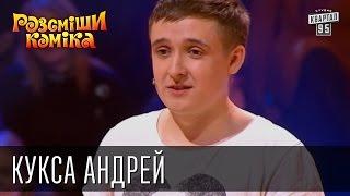 Рассмеши Комика, сезон 8, выпуск 12, Кукса Андрей, г. Киев.