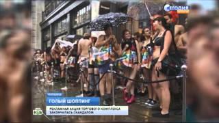 Толпа голых киевлян штурмом взяла торговый центр. Обнаженные киевляне ходят по тц Киев