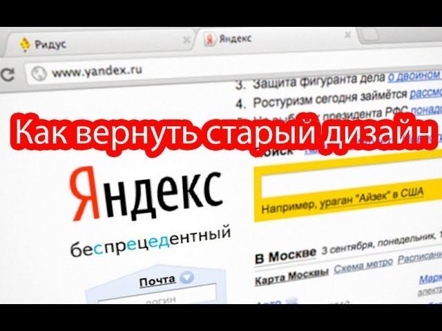 Яндекс (Yandex) - Как вернуть старый дизайн