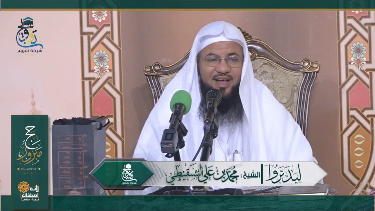 ليدبروا || الشيخ محمد علي الشنقيطي  | 13