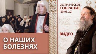 О наших болезнях. Сестрическое собрание (29.03.20)