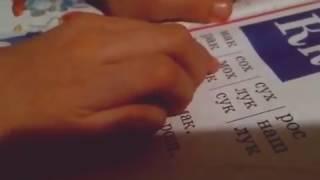Ангелина учиться  читать по слогам по Букварю Н.С.Жукова