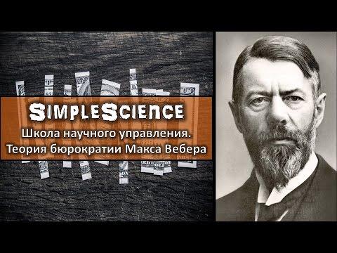Школа научного управления. Теория рациональной бюрократии М. Вебера.