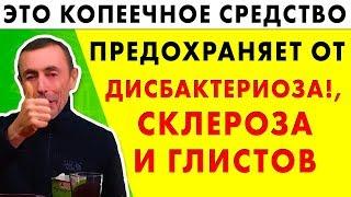ЭТО КОПЕЕЧНОЕ СРЕДСТВО ПРЕДОХРАНЯЕТ ОТ ГЛИСТОВ, СКЛЕРОЗА И ДИСБАКТЕРИОЗА! Р... Островский. питание
