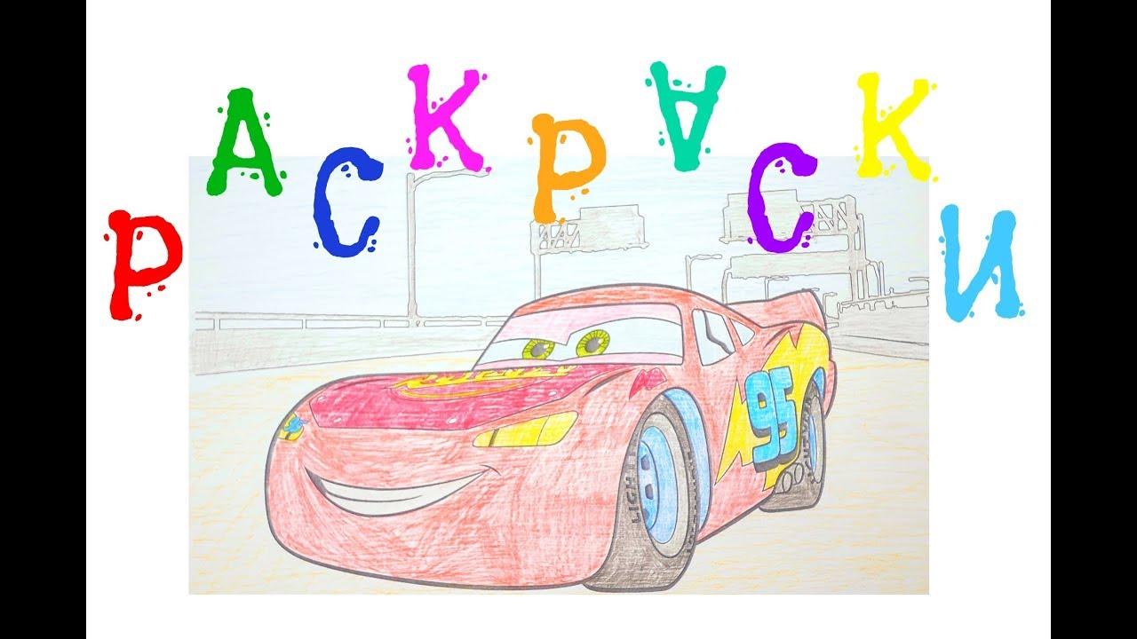 Раскраски для детей про машинки. Тачки Маквин - YouTube