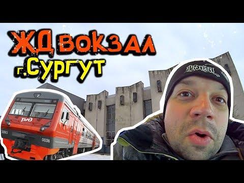 ЖД вокзал г. Сургут ➤ едем в Тюмень ➤➤ Где продают нефть (18+)