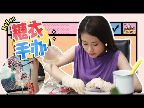 E71 How to Make Chinese 3D Sugar Figures (Sugar Craftsmanship) in Office | Ms Yeah