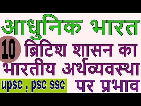 Economic impact of the British rule in India (upsc , psc , ssc cgl) : modern Indian history in Hindi