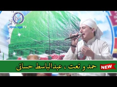 02 Hamd Naat Collection | Abdul Basit Hassani Naats | 2018 | حمد و نعت  | عبدالباسط حسانی