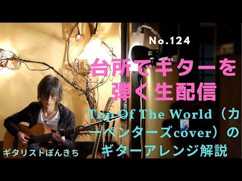Top Of The World(カーペンターズcover)のギターアレンジ解説