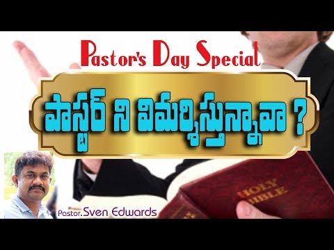 Latest New Telugu Christian Messages || పాస్టర్  ని  విమర్శిస్తున్నావా ? || Pastor.Sven Edwards