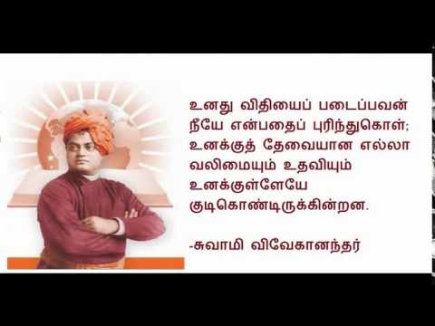 Quotes In Tamil Youtube
