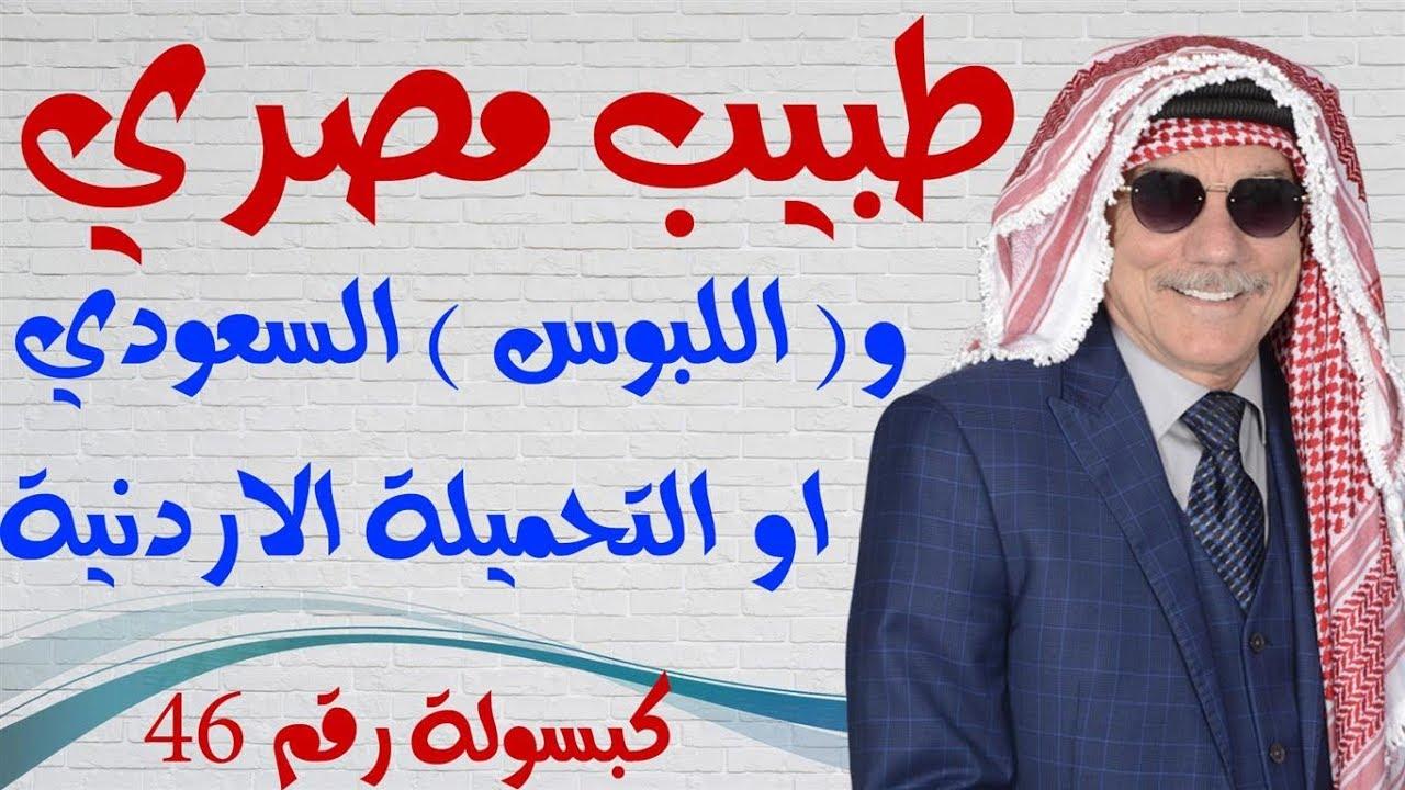 كبسولة # 46 - سؤ تفاهم لغوي بين طبيب مصري ومريض سعودي