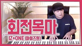 IZONE (아이즈원) - 회전목마 (Merry-Go-…