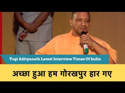 Yogi Adityanath Latest Interview | Times Of India | Gorakhpur Defeat | Yogi Adityanath Today
