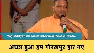 yogi adityanath latest interview times of india gorakhpur defeat yogi adityanath today