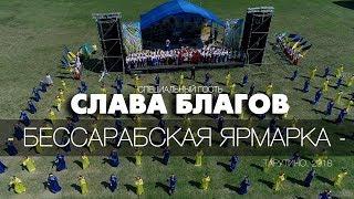 Бессарабская ярмарка 2018! СЛАВА БЛАГОВ В ТАРУТИНО!