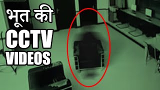 5 रहस्यमय भूत की वीडियो | Hindi | Top 5 Ghost Videos | Caught On CCTV | Share it Now