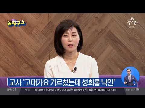 학교 측, 성고층심의위원회서 '성희롱' 결론