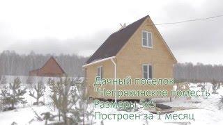 Каркасный дом под ключ(, 2016-05-06T10:30:54.000Z)