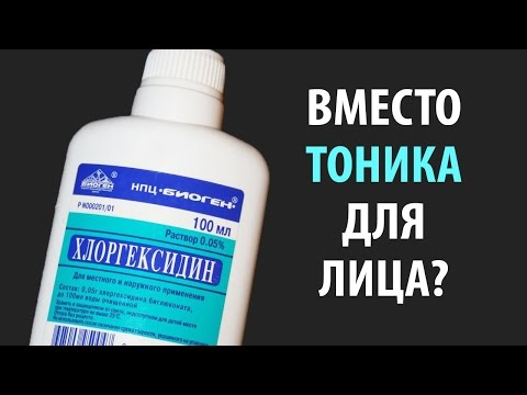 Хлоргексидин вместо ТОНИКА для лица