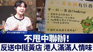 不甩中聯辦!港人挺黃店 台灣良心老闆受益|新唐人亞太電視|20200508