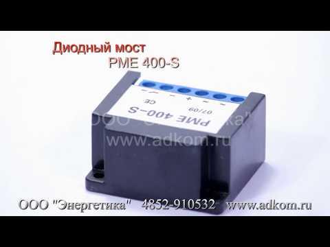 Диодный мост  PME 400 10/08 CE - видео