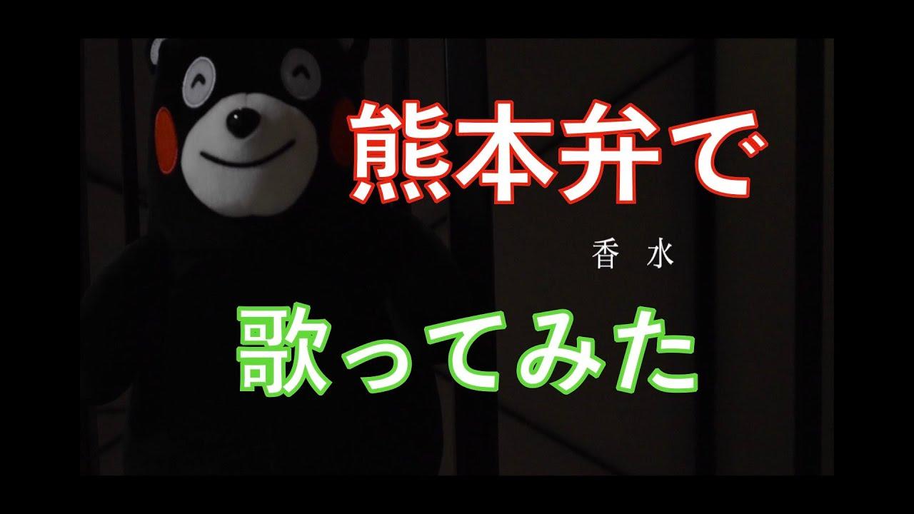 変換 熊本 弁 熊本に住むなら覚えておきたい熊本弁10