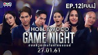 HOLLYWOOD GAME NIGHT THAILAND | EP.12 [FULL] หลุยส์,ก้อง,แก้มบุ๋ม VS แจ๊ส,รถเมล์,แอร์ | 27 ม.ค.61