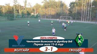 Первая лига.15-й тур. Волтайр-Гвозди 3-1 ОБЗОР