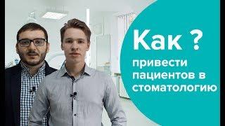 Продвижение стоматологии  в Санкт-Петербурге