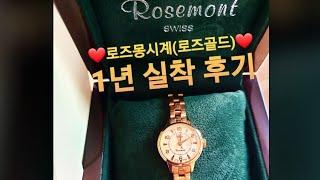 [1년 실사용 후기] 기념일 선물추천로즈몽시계(RS#1…