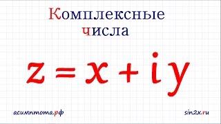 Комплексные числа #1