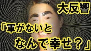 【大反響】イモトアヤコ「軍がないと、なぜ幸せ?」ギリギリ発言 チャン...