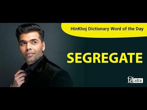 means segregate