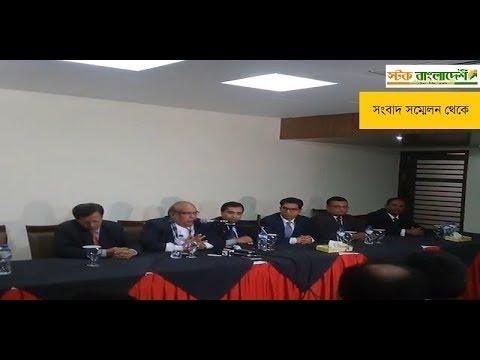 Bangladesh Merchant Bankers Association Press Conference |  31-01-2018