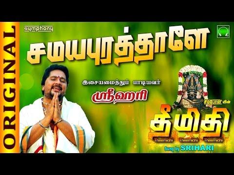 Samayapurathale | Theemidhi | Srihari | Full song