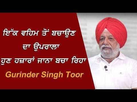 Prime Personality #3 Gurinder Singh Toor ਇੱਕ ਵਹਿਮ ਤੋਂ ਬਚਾਉਣ ਦਾ ਉਪਰਾਲਾ ਹੁਣ ਹਜ਼ਾਰਾਂ ਜਾਨਾ ਬਚਾ ਰਿਹਾ