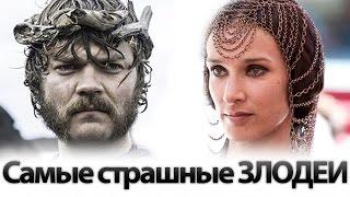 Самые страшные злодеи на 7 сезон сериала игра престолов