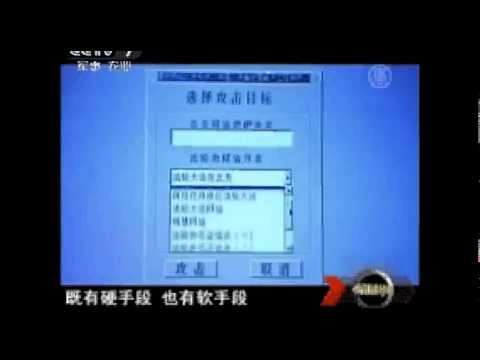 China Central Television Channel 7 - China Hacking United States